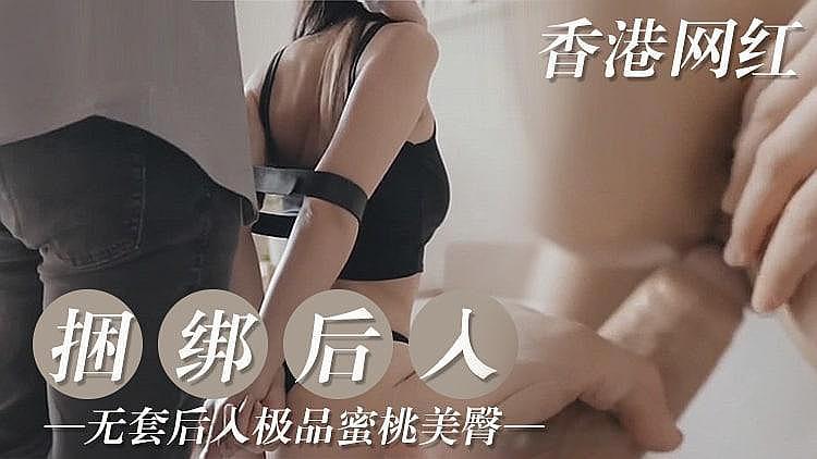 [原创国产] 捆绑香港蜜桃美臀网红