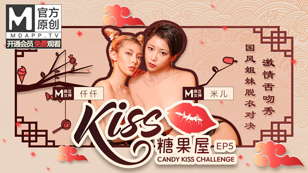 KISS糖果屋EP5仟仟&米儿