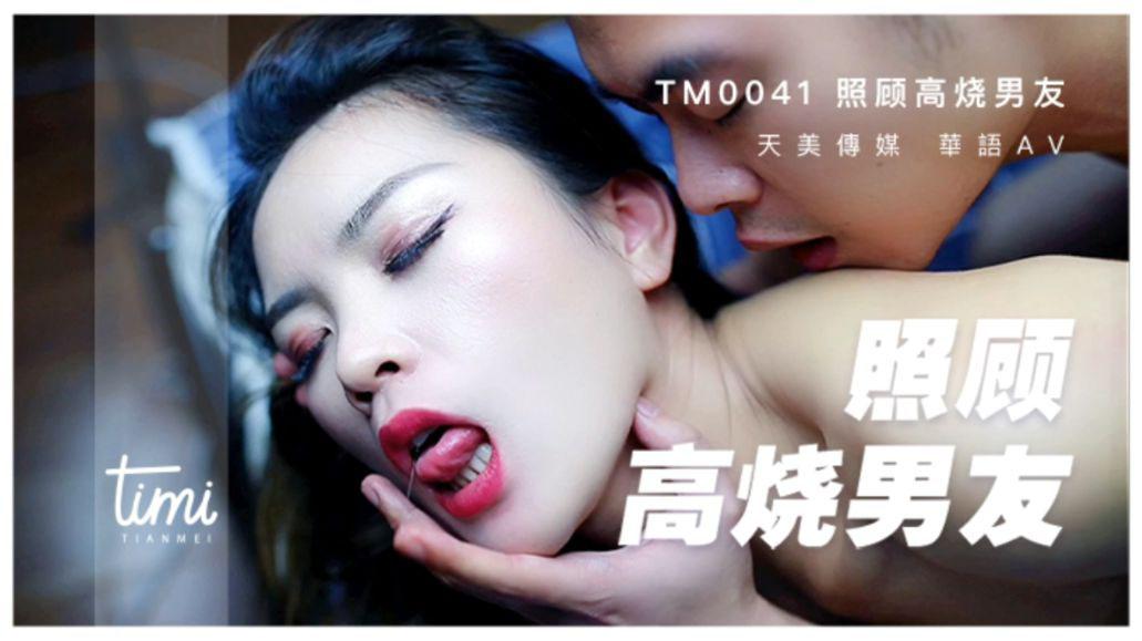 天美传媒TM0039欲望主妇上门服务