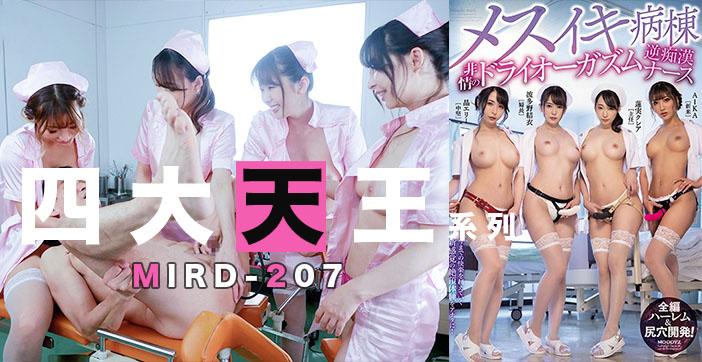 水果派解说170 (四大天王)痴女护士合唱后庭花!