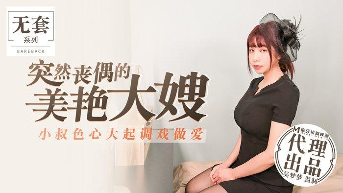 台湾第一女优 吴梦梦 突然丧偶的美艳大嫂 小叔色心大起调戏做爱